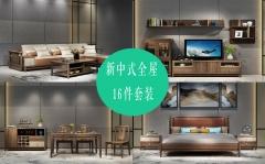 【中式家具】生态家cs2018新中式二房二厅组合16件套(Ⅲ)
